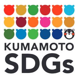 熊本県SDGs登録事業者