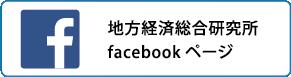 研究所facebookページ
