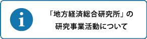 研究所の概要