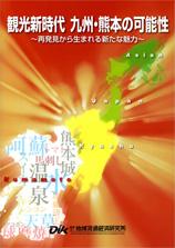 観光新時代 九州・熊本の可能性