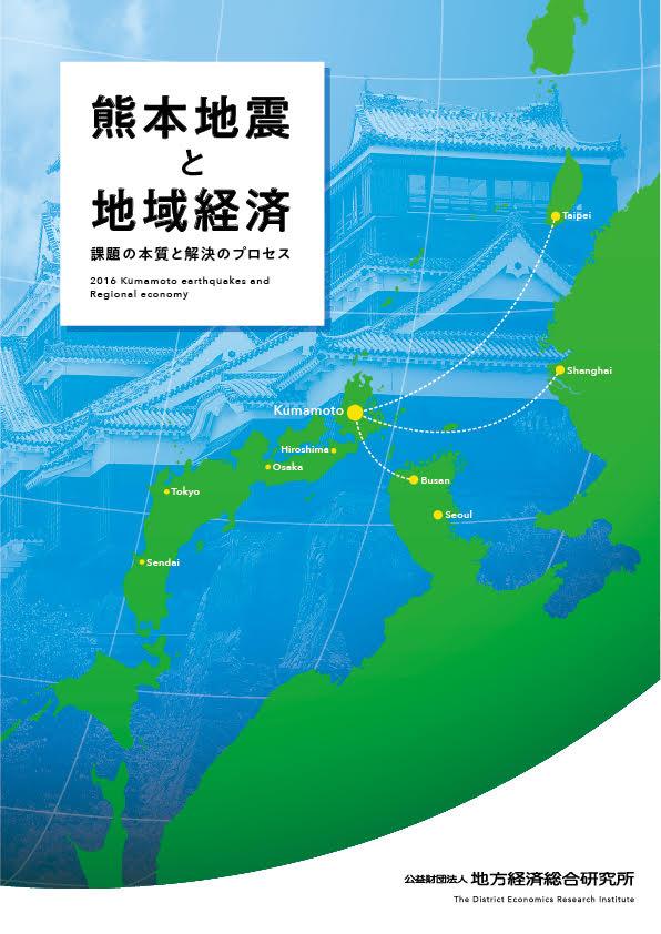 熊本地震と地域経済