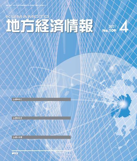 今月の情報誌 : 2021年4月号(NO.109) 2021-4
