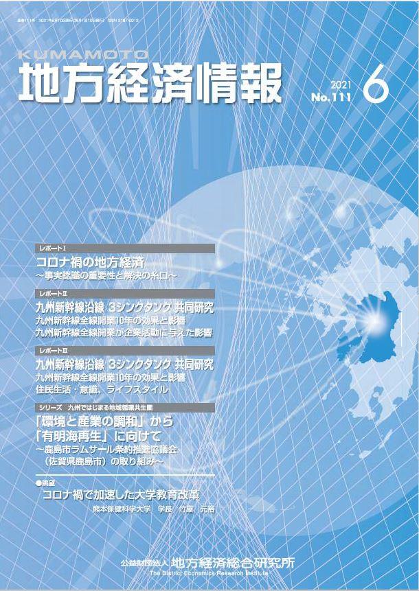 今月の情報誌 : 2021年6月号(NO.111) 2021-6