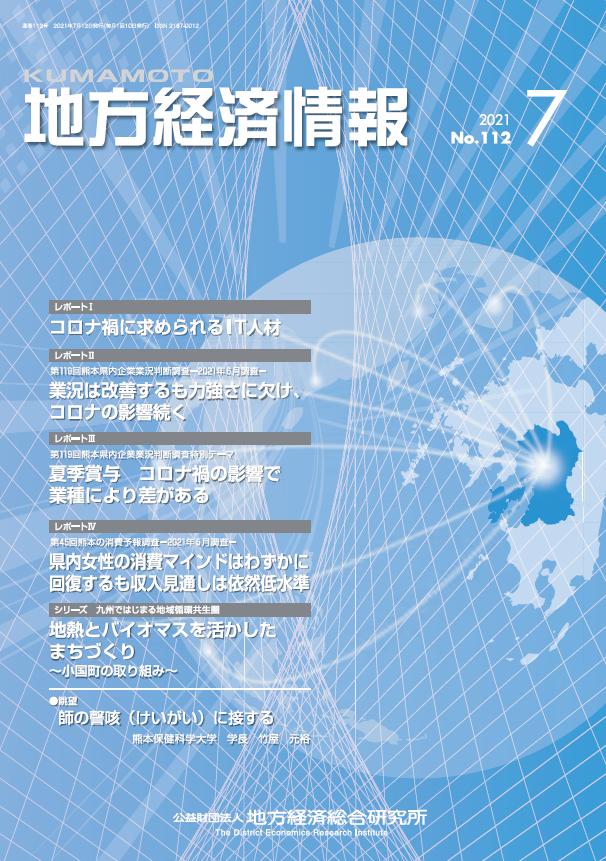 今月の情報誌 : 2021年7月号(NO.112) 2021-7