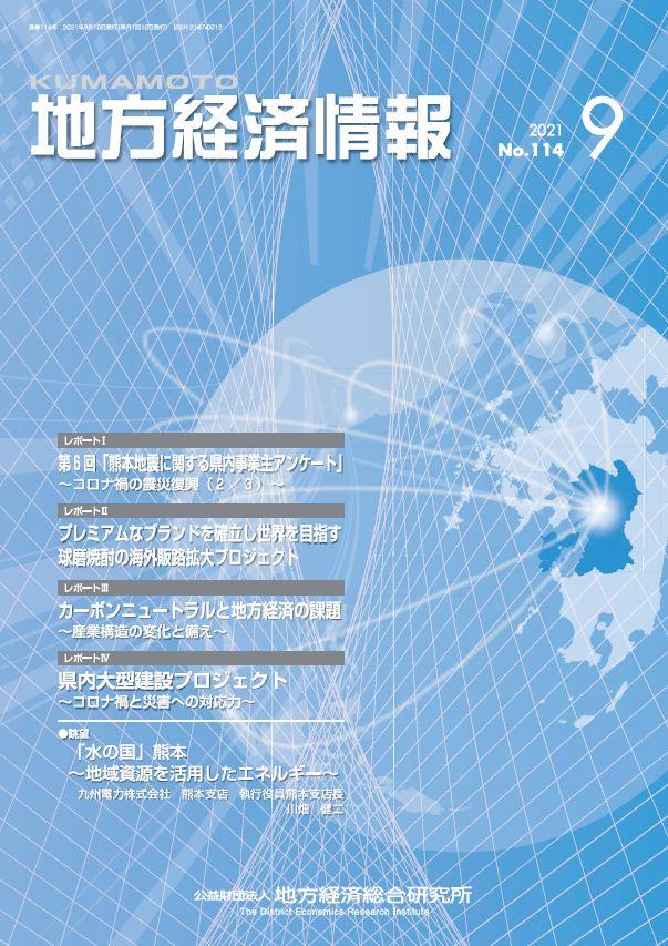 今月の情報誌 : 2021年9月号(NO.114) 2021-9