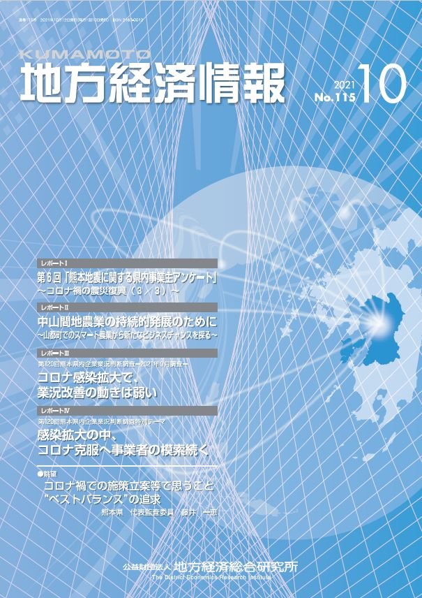 今月の情報誌 : 2021年10月号(NO.115) 2021-10